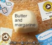 大人気北海道バター&マーガリン