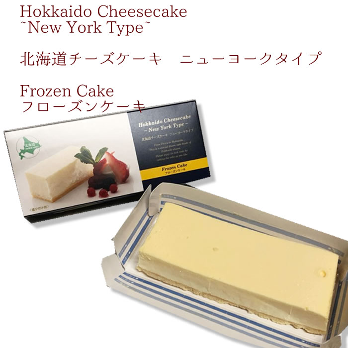 北海道チーズケーキ240g