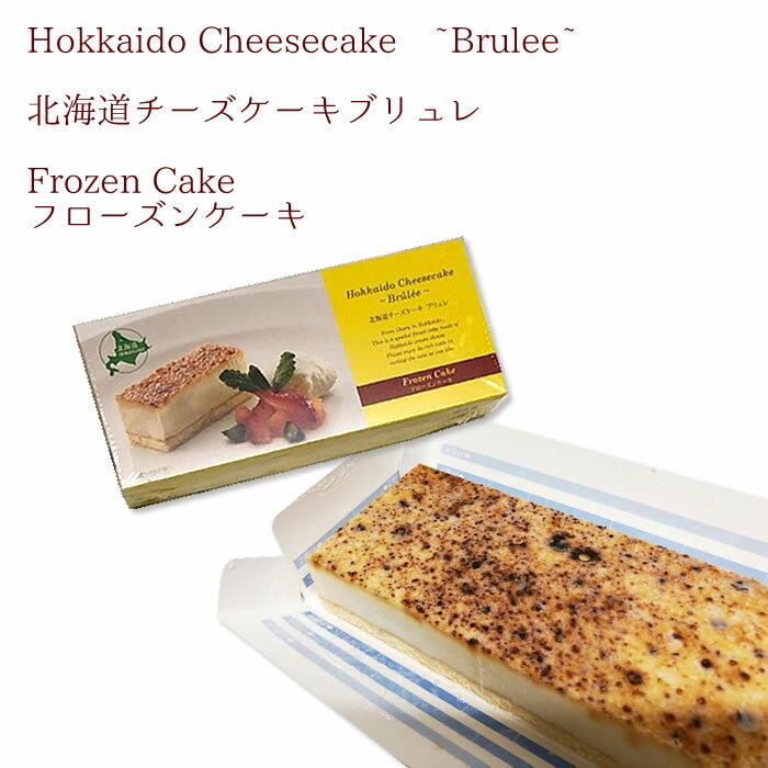 北海道チーズケーキ270g