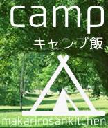 キャンプメシ