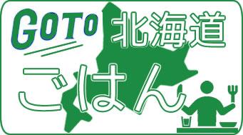#go to 北海道ごはん