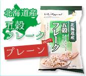 北海道 五穀フレーク プレーン味