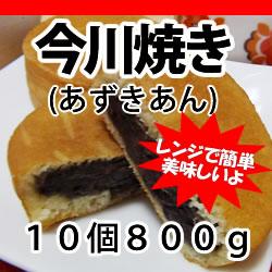 【1個あたり69円】冷凍食品!ニチレイ) 今川焼き(あずきあん) 80g×10個入り