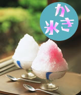 かき氷ナツ!!