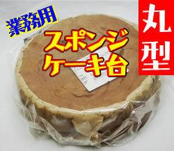 業務用 スポンジケーキ台丸型 7号
