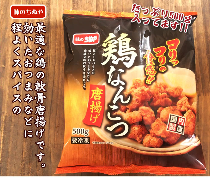 軟骨 の 唐 揚げ なんこつの唐揚げ - カロリー計算/栄養成分