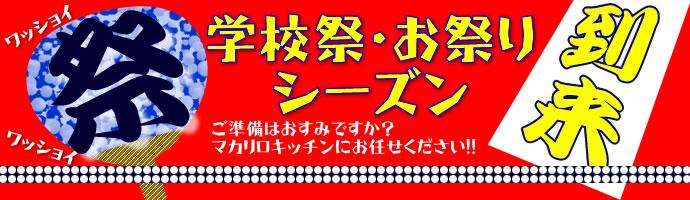 学校祭・お祭り特集!